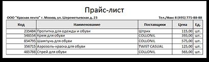 Программа для создания прайс-листов