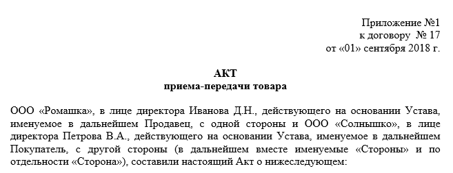 Акт приема передачи транспортного средства образец 2018 авто ру