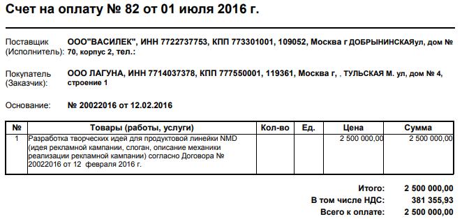 Просрочка перевода мат. капитала пфр