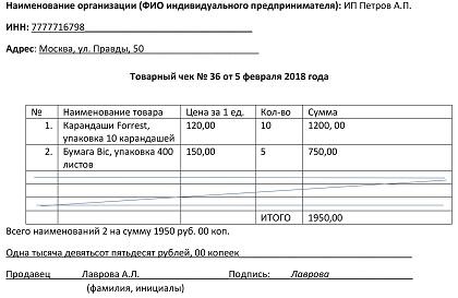 реквизиты компании шаблон сравни ру кредиты пермь