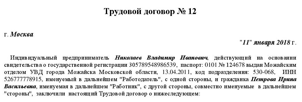 Регистрация ип продавца проверка адреса ооо при регистрации
