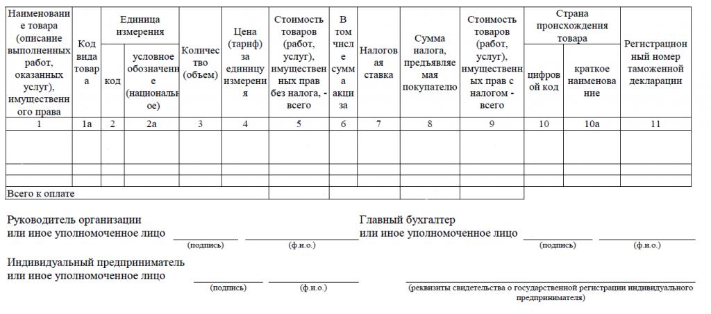 novyj-blank_primer_3.png