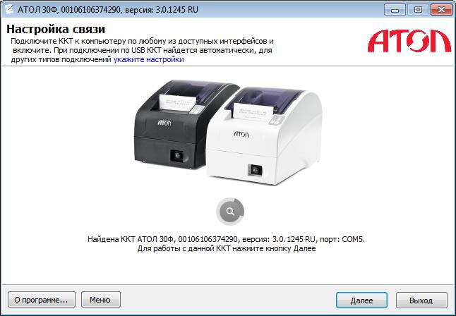 Изображение - Кассовый аппарат онлайн устанавливаем, регистрируем и используем util-1.1