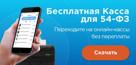Изображение - Кассовый аппарат онлайн устанавливаем, регистрируем и используем kassa-free-520x240