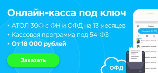 Изображение - Кассовый аппарат онлайн устанавливаем, регистрируем и используем komplekt-kkt-2018-18k