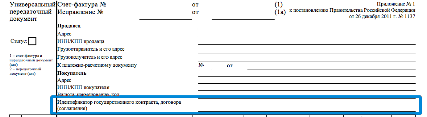 Образец УПД, сформированный автоматически с помощью МоегоСклада