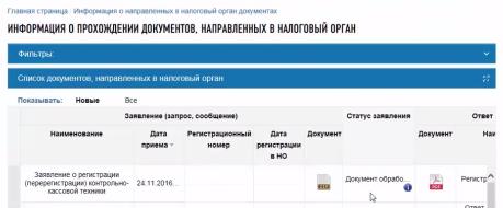 Изображение - Процедура регистрации кассового аппарата в налоговой для ип 005