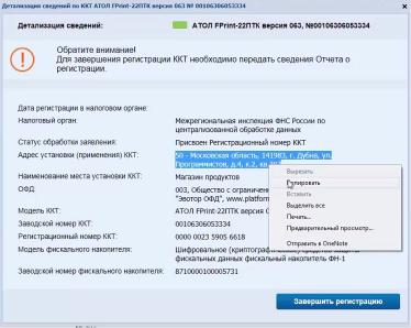 Изображение - Процедура регистрации кассового аппарата в налоговой для ип 021