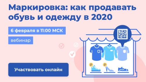 МойСклад проводит вебинар совместно с экспертами из Честного ЗНАКа, 1С и OFD.ru